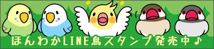 ほんわかLINE鳥スタンプ発売中!